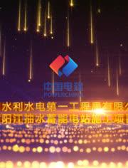 湖南五強溪水電站