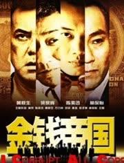 三分钟看懂犯罪片《金钱帝国》真实的黑帮没有义气,只有利益!