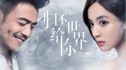 《歸還世界給你》預告片04 楊爍 古力娜扎 徐正溪 趙櫻子