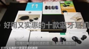 看完200篇评测,2019三大热门真无线蓝牙耳机排行榜