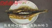 空腹 - 盐煎秋刀鱼