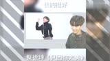 外國人聽中國歌曲,偶像練習生蔡徐坤的《只因你太美》,洗腦神曲