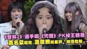 《聲林2》蕭名棻唱《兜圈》PK掉王豔薇+蕭敬騰給差評+妳很危險