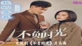 我的青春(电视剧《不负时光》片头曲-洪瑞延)