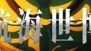 """《航海王:狂熱行動》發""""即刻開戰""""特輯"""