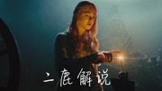 《沉睡魔咒2》安吉麗娜·朱莉扮演的瑪琳·菲森被捉,還有超美回眸