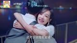 #下一站是幸福# 第17集預告:元宋所說...