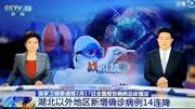 《CCTV13》新型冠状病毒疫情2020年2月19日