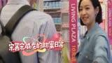 下一站是幸福花絮,宋茜宋威龍逛超市被王耀慶偷拍,兩人上演甩頭功