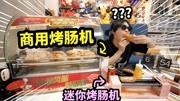 買來專業烤腸機在家吃烤腸是什麼體驗?