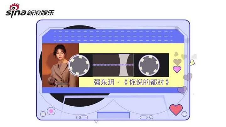 視頻:《阿樂的早讀刻》強東玥清唱《你說的都對》