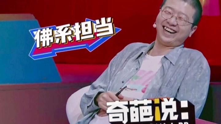 奇葩說:李誕楊超越全場最曖昧一幕!蔡康永一臉懵!馬東表情亮了