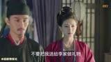 #清平樂預告# 新預告!!![鼓掌]#清...