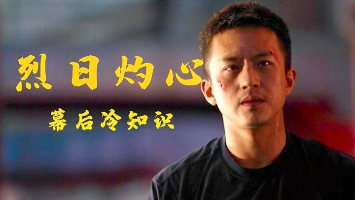 烈日灼心:邓超污水中拍戏险些丧命,三位主演同时获影帝