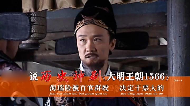 大明王朝:欠奉半年祿米太少,海瑞險被百官群毆,決定干票大的!