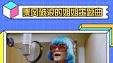 乘風破浪的姐姐主題曲:李宇春太搞笑了
