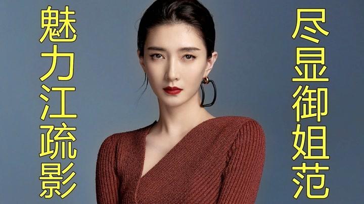 好先生江疏影御姐向,這個女人太迷人,我的心臟受不了!