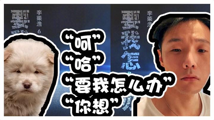 李榮浩新歌只有九個字,這要是換成其他藝人,估計早被噴了吧?