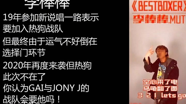 2020中國新說唱第四波參賽選手∶回鍋肉大軍襲來...3BANGZ/VOB/未來星/多雷/黃禮格/李棒棒/GALI