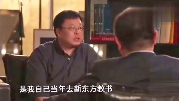 羅永浩:當年應聘新東方時,俞敏洪對我做傳銷的經歷感興趣