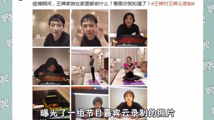 王牌5開啟云錄制,關曉彤健身秀A4腰,賈玲吃火鍋撞臉高曉松