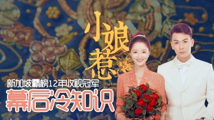 """小娘惹:12年后再次演繹,戴向宇顏值依舊,反派""""桂花""""大有來頭"""