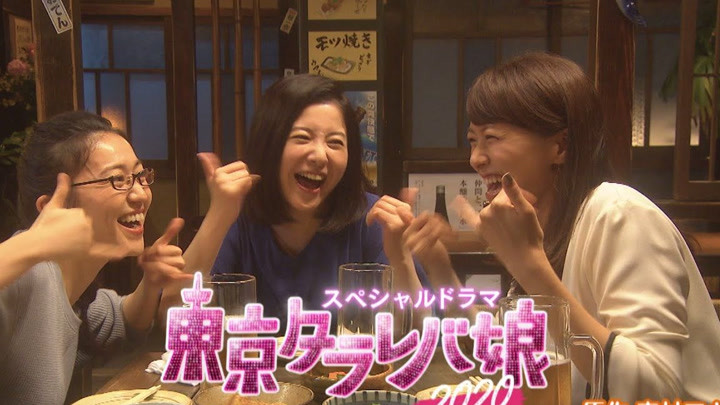 「东京白日梦女 2020」10月7日(水) 预告片1分钟大公开!令和的白日梦娘们让人目不转睛!