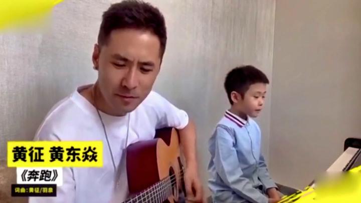 相信未來義演:黃征帶兒子活力演唱《奔跑》好好聽小萌娃看點十足