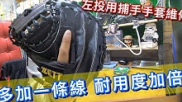 【棒球廢人小朱】多加一條線!耐用度加倍!左撇子捕手手套維修!