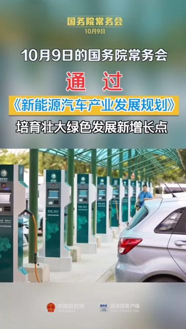新能源汽车产业发展规划!(视频内容来自抖音!)