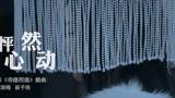 崔子格-怦然心動 (《奪路而逃》電影插曲)