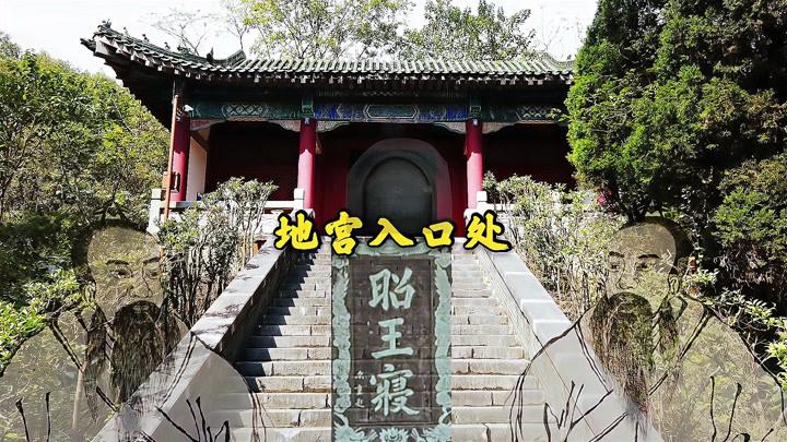 朱元璋第六子朱楨的陵寢,位于武漢龍泉山寶地,地宮里空空蕩蕩!