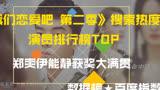 《我們戀愛吧 第二季》演員熱搜榜,鄭爽伊能靜獲獎大滿貫,排名你認可么?萌新不做標題黨!