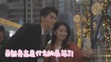 從結婚開始戀愛花絮:導演傳授如何向金澤撒嬌,蔡思雨看不下去