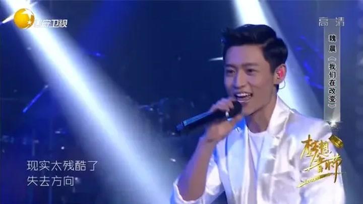 活力男孩魏晨歌唱成長,《我們在改變》傾述衷腸丨夢想音樂節
