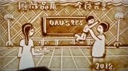 苏州市百田商贸有限公司沙画,让国际品质,全球共享